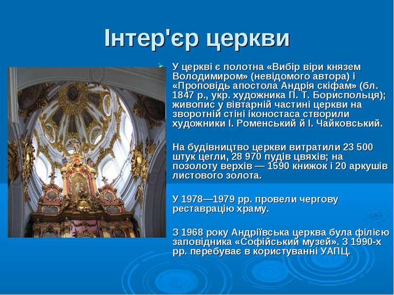 Інтер'єр церкви У церкві є полотна «Вибір віри князем Володимиром» (невідомог...