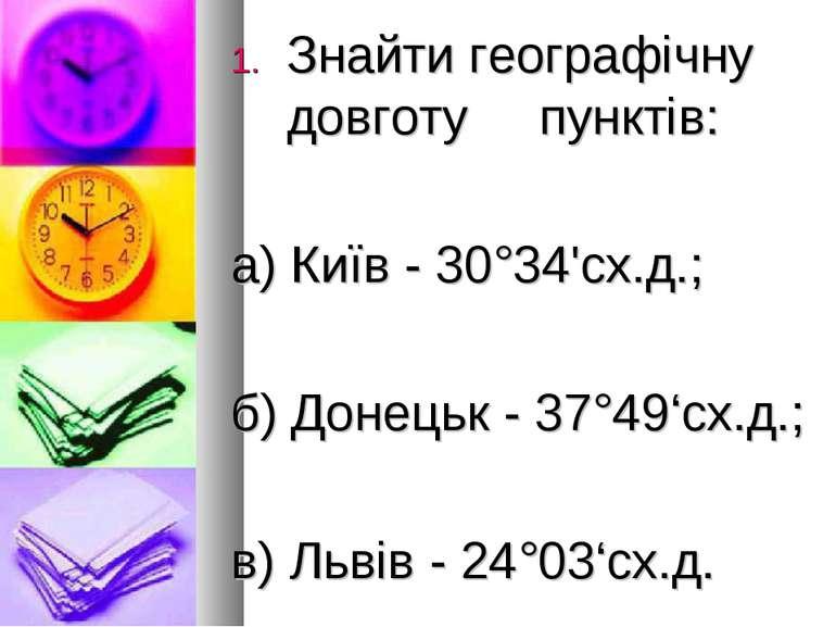 Знайти географічну довготу пунктів: а) Київ - 30°34'сх.д.; б) Донецьк - 37°49...