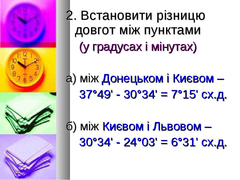 2. Встановити різницю довгот між пунктами (у градусах і мінутах) а) між Донец...