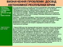 ВИЗНАЧЕННЯ ПРОБЛЕМИ: ДОСВІД АВТОНОМНОЇ РЕСПУБЛІКИ КРИМ
