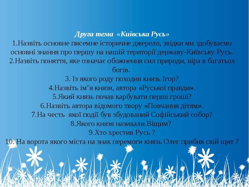 Друга тема «Київська Русь» 1.Назвіть основне писемне історичне джерело, звідк...