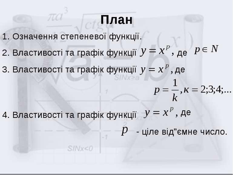 План 1. Означення степеневої функції. 2. Властивості та графік функції де 3. ...