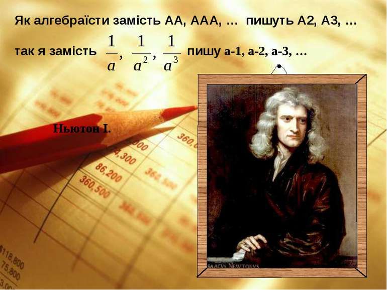 Як алгебраїсти замість АА, ААА, … пишуть А2, А3, … так я замість пишу а-1, а-...