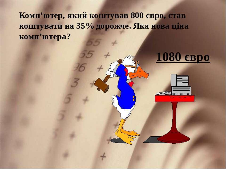 Комп'ютер, який коштував 800 євро, став коштувати на 35% дорожче. Яка нова ці...