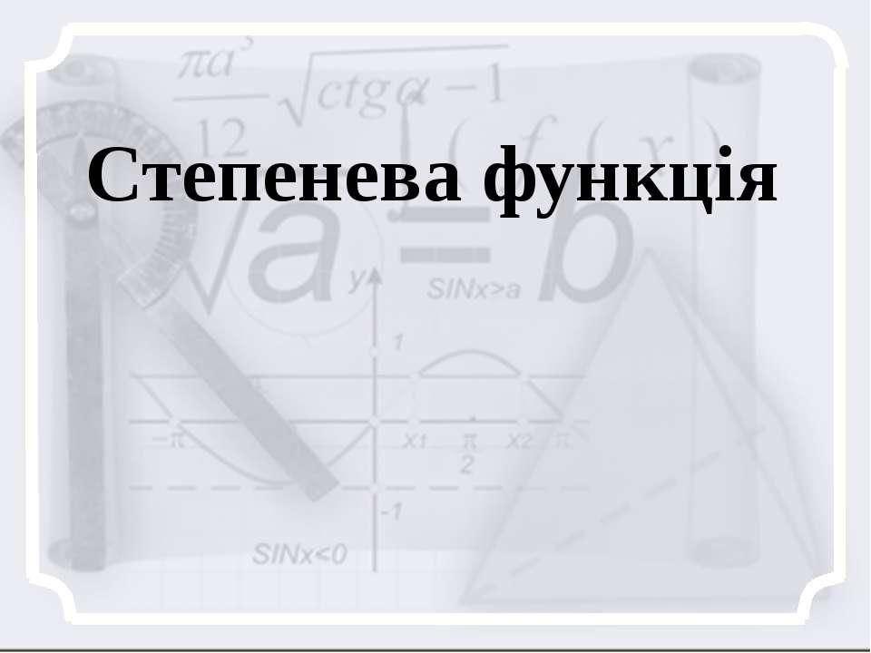 Степенева функція Л.С. Атанасян. Геометрия 10-11.