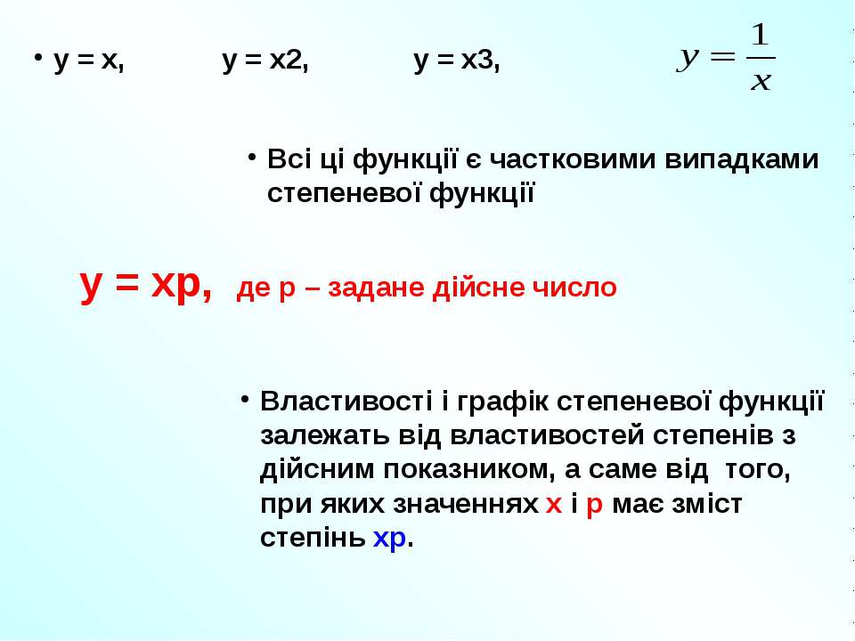 Всі ці функції є частковими випадками степеневої функції у = хр, де р – задан...