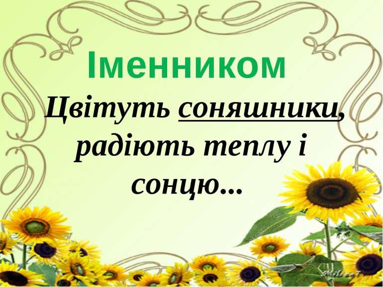 Іменником Цвітуть соняшники, радіють теплу і сонцю...