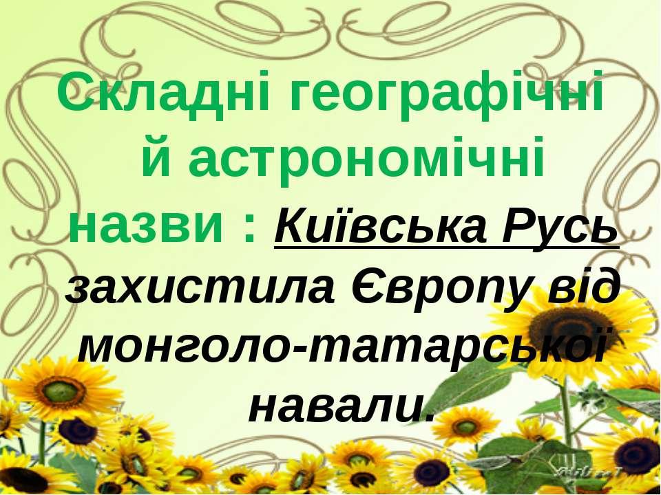 Складні географічні й астрономічні назви : Київська Русь захистила Європу від...