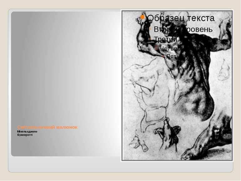 Світлотьоневий малюнокМікельаджело Буаноротті