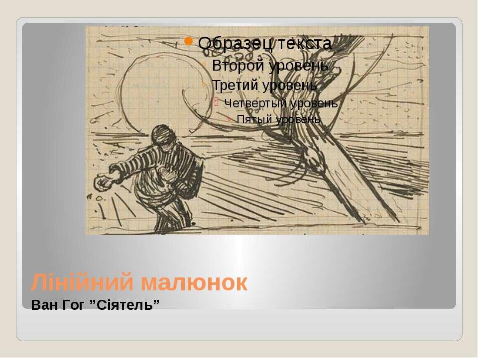 Світлотьоневий малюнок Мікельаджело Буаноротті