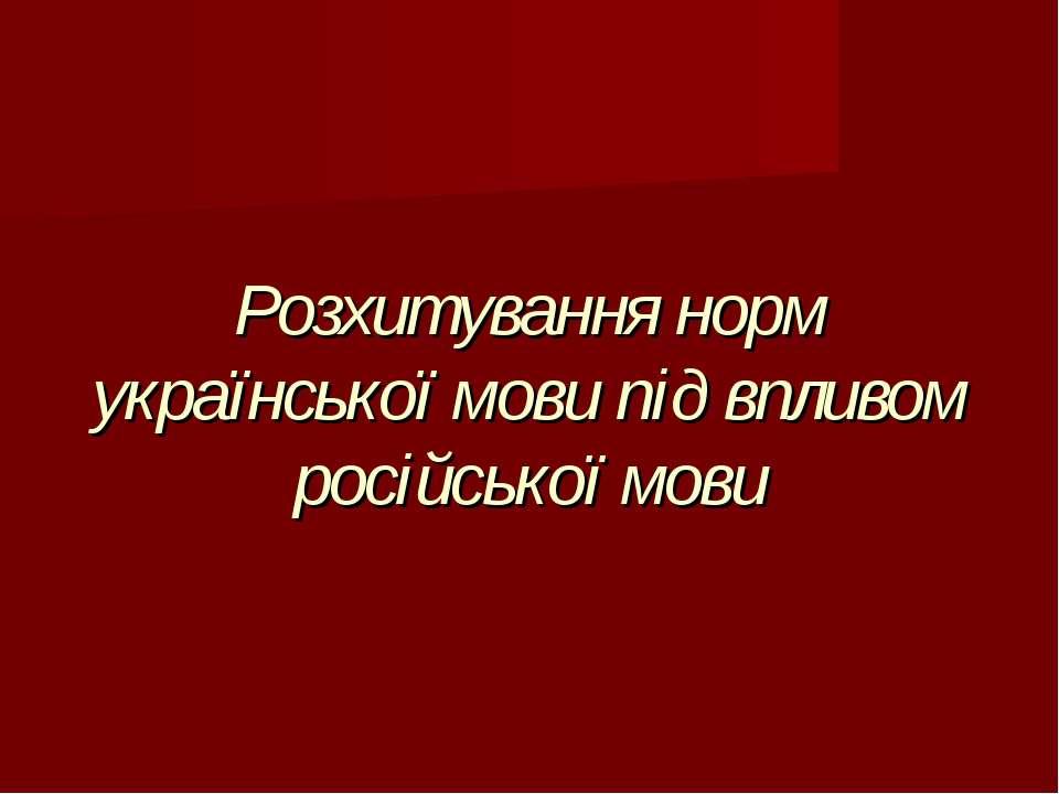 Розхитування норм української мови під впливом російської мови