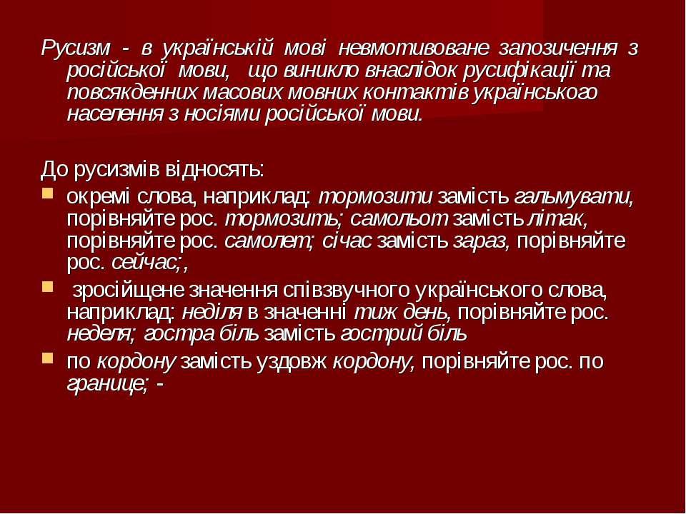 Русизм - в українській мові невмотивоване запозичення з російської мови, що в...