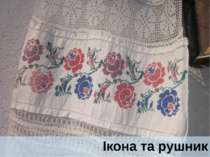 Ікона та рушник