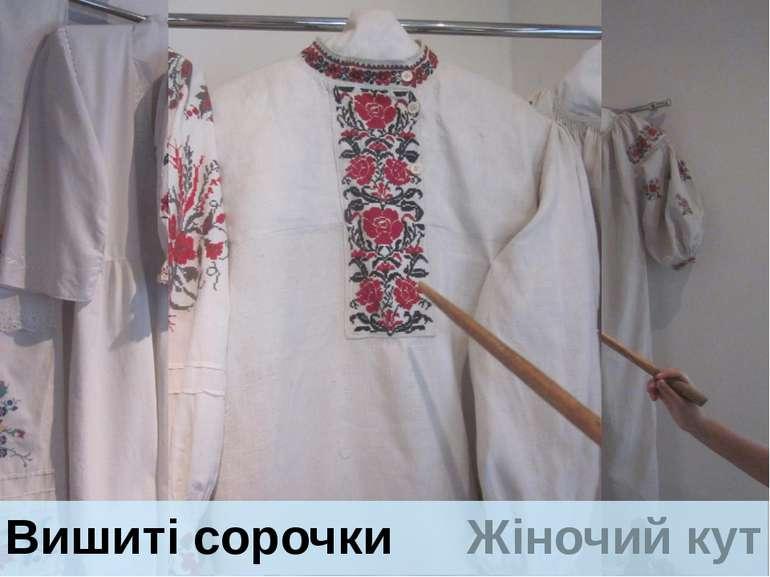Жіночий кут Вишиті сорочки
