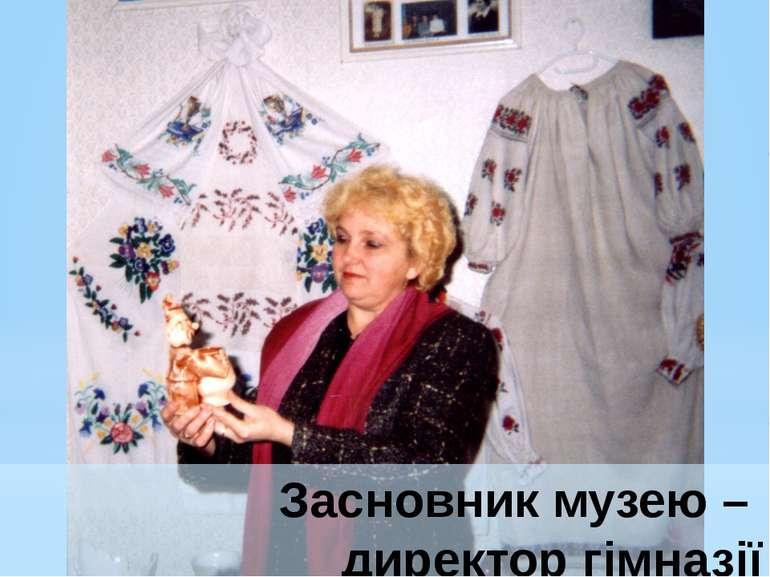 Засновник музею – директор гімназії Я.М.Овсієнко