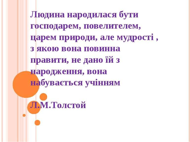 Людина народилася бути господарем, повелителем, царем природи, але мудрості ,...