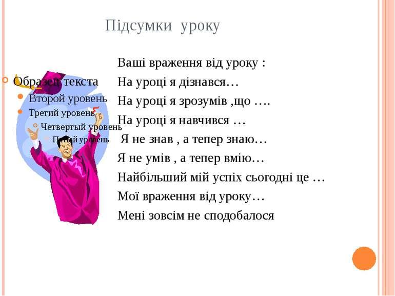 Підсумки уроку Ваші враження від уроку : На уроці я дізнався… На уроці я зроз...