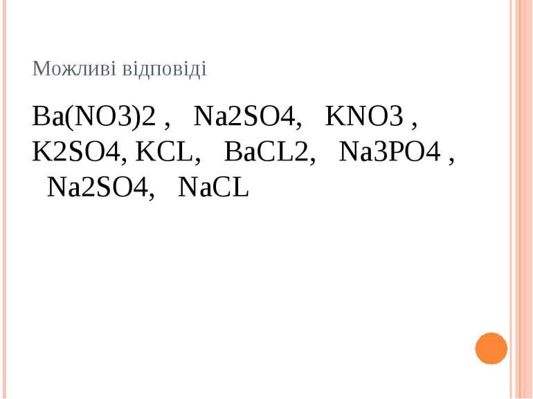 Можливі відповіді Ba(NO3)2 , Na2SO4, KNO3 , K2SO4, KCL, BaCL2, Na3PO4 , Na2SO...