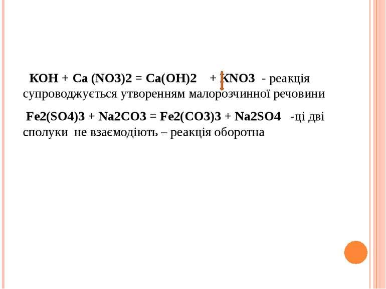 КОН + Са (NO3)2 = Ca(OH)2 + КNO3 - реакція супроводжується утворенням малороз...