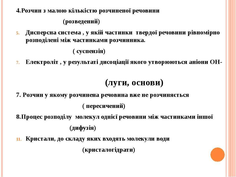 4.Розчин з малою кількістю розчиненої речовини (розведений) Дисперсна система...