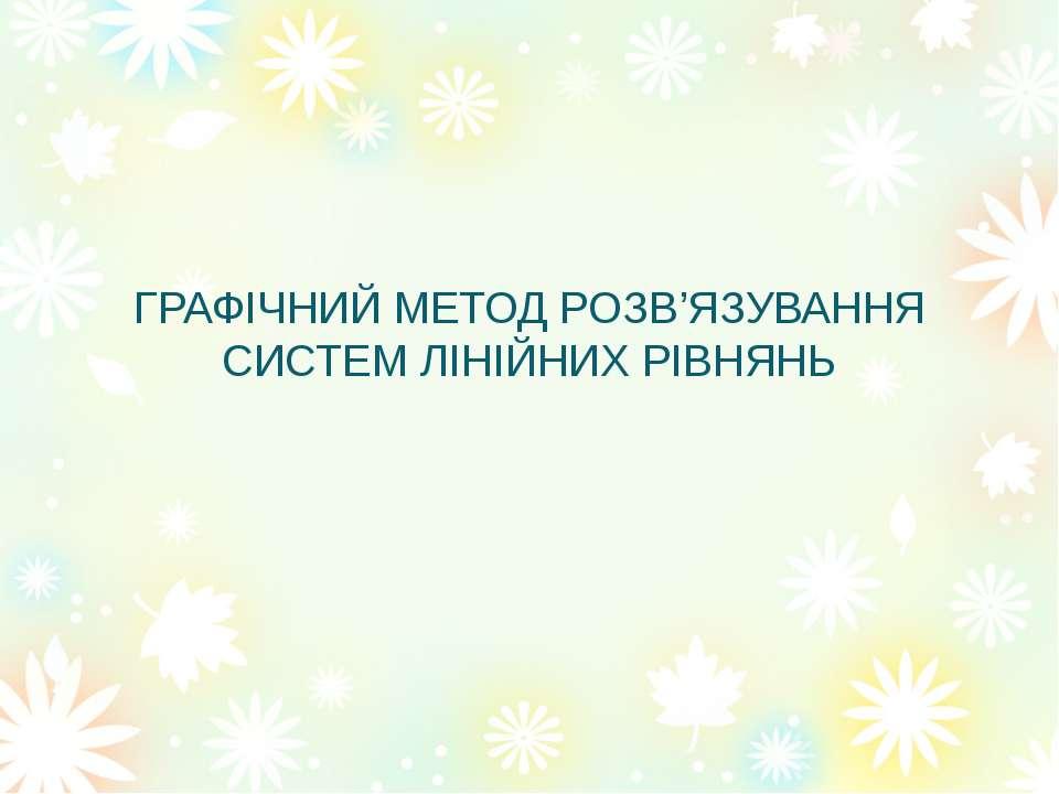 ГРАФІЧНИЙ МЕТОД РОЗВ'ЯЗУВАННЯ СИСТЕМ ЛІНІЙНИХ РІВНЯНЬ Косюга Л.І. 2012