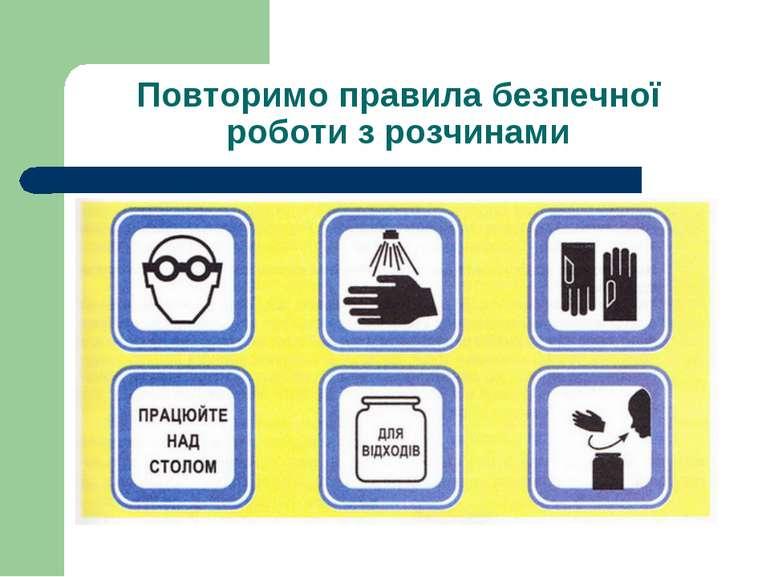 Повторимо правила безпечної роботи з розчинами