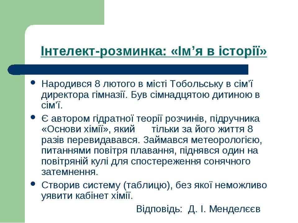 Інтелект-розминка: «Ім'я в історії» Народився 8 лютого в місті Тобольську в с...