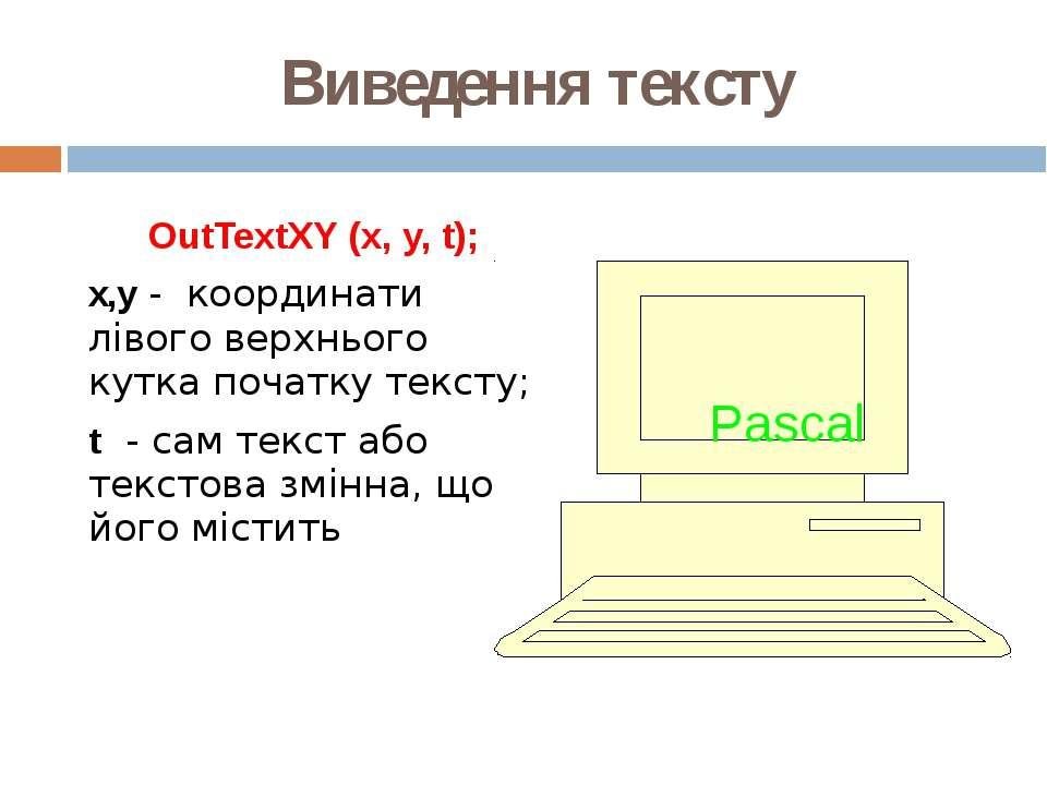 Виведення тексту OutTextXY (x, y, t); x,y - координати лівого верхнього кутка...