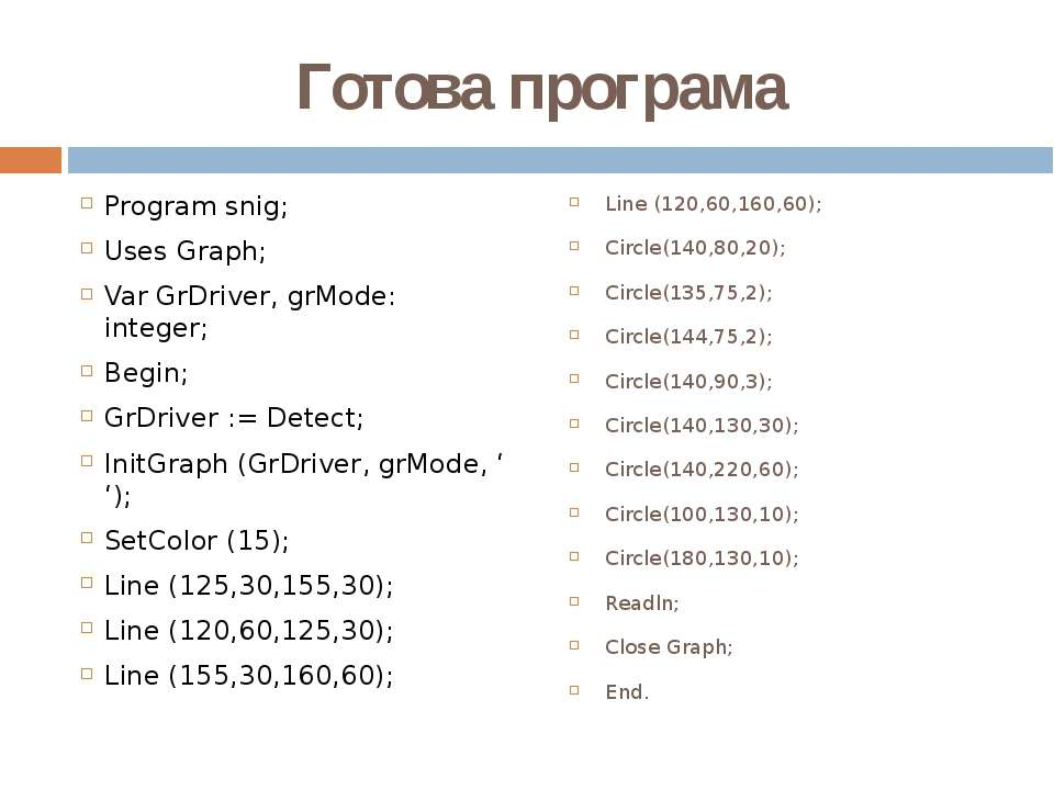 Готова програма Program snig; Uses Graph; Var GrDriver, grMode: integer; Begi...