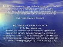 Іхтіол – це амонієва сіль сульфокислот сланцевої олії. Це майже чорна або бур...