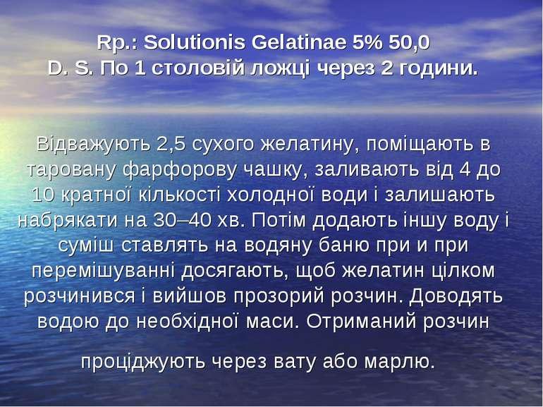 Rp.: Solutionis Gelatinae 5% 50,0 D. S. По 1 столовій ложці через 2 години. В...