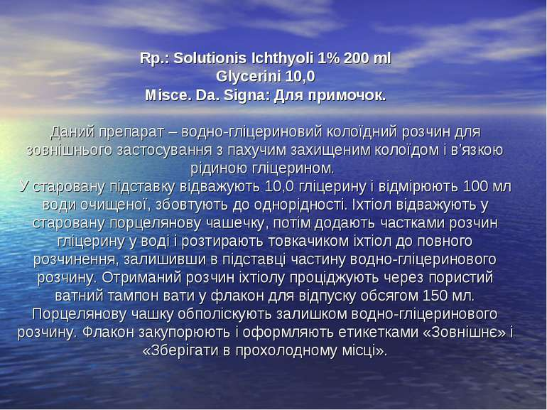 Rp.: Solutionis Ichthyoli 1% 200 ml Glycerini 10,0 Misce. Da. Signa: Для прим...
