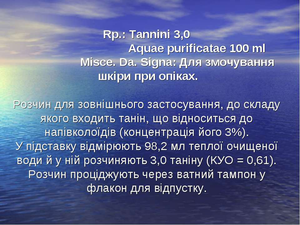 Rp.: Tannini 3,0 Aquae purificatae 100 ml Misce. Da. Signa: Для змочування шк...