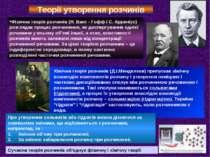 Теорії утворення розчинів Хімічна теорія розчинів (Д.І.Менделєєв) припускає х...