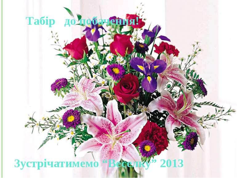 """Табір до побачення! Зустрічатимемо """"Веселку"""" 2013"""