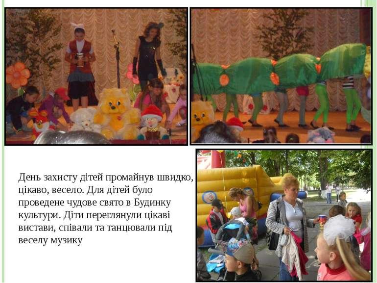 День захисту дітей промайнув швидко, цікаво, весело. Для дітей було проведене...