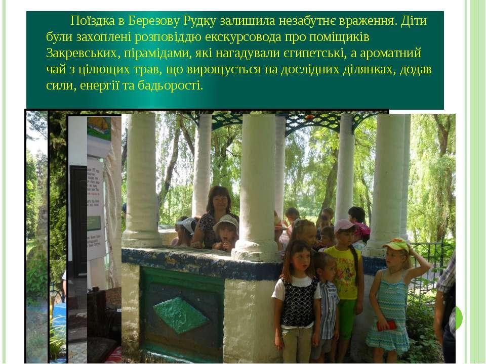 Поїздка в Березову Рудку залишила незабутнє враження. Діти були захоплені роз...
