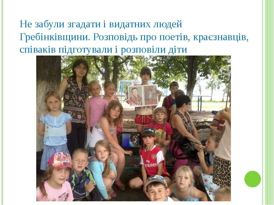 Не забули згадати і видатних людей Гребінківщини. Розповідь про поетів, краєз...