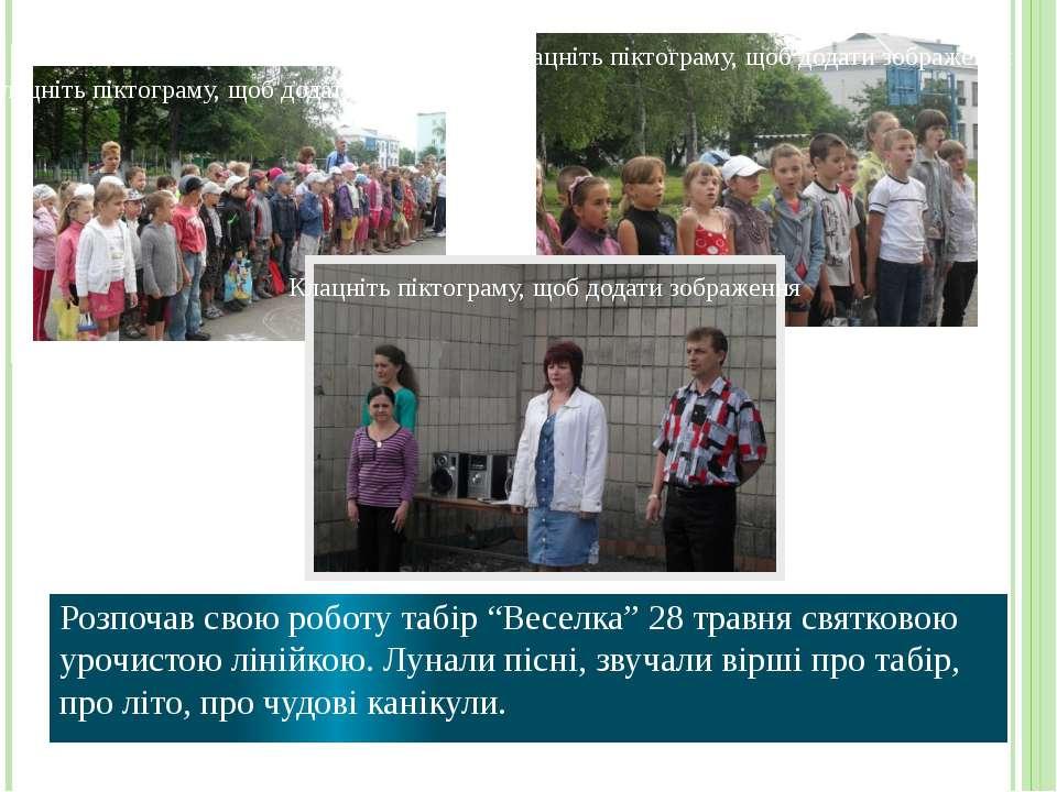 """Розпочав свою роботу табір """"Веселка"""" 28 травня святковою урочистою лінійкою. ..."""
