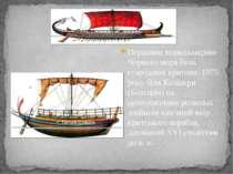 Першими мореплавцями Чорного моря були стародавні критяни. 1975 року біля Кал...