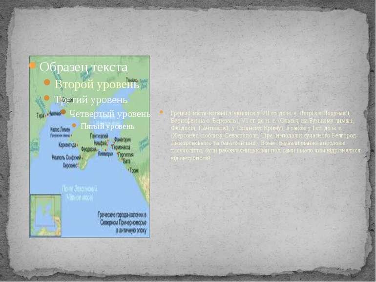 Грецькі міста-колонії з'явилися у VII ст. до н. е. (Істрія в Подунав'ї, Борис...
