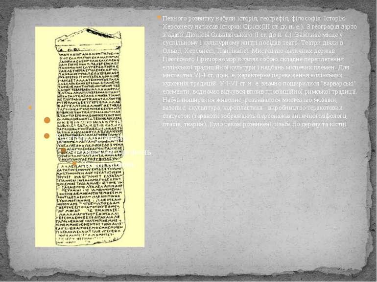 Певного розвитку набули історія, географія, філософія. Історію Херсонесу напи...