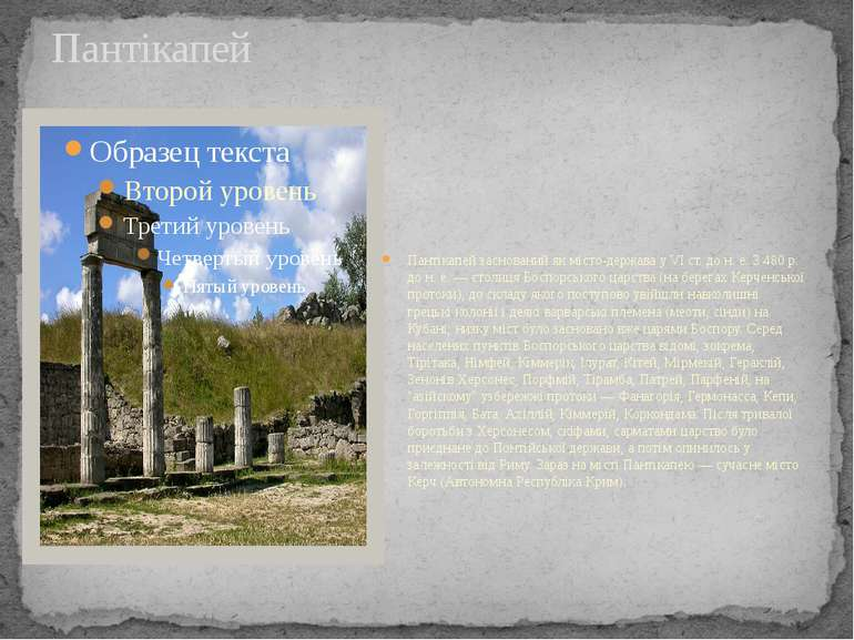 Пантікапей Пантікапей заснований як місто-держава у VI ст. до н. е. З 480 р. ...