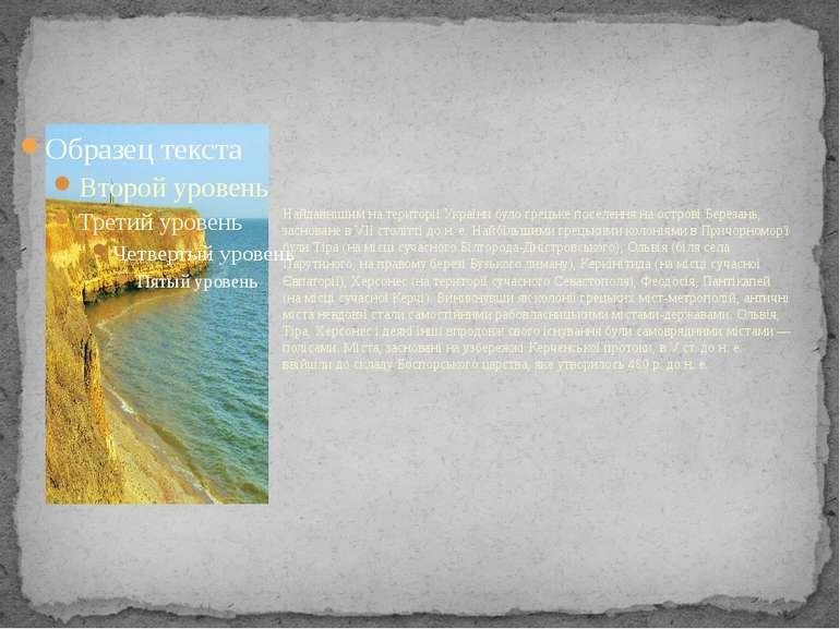 Найдавнішим на території України було грецьке поселення на острові Березань, ...