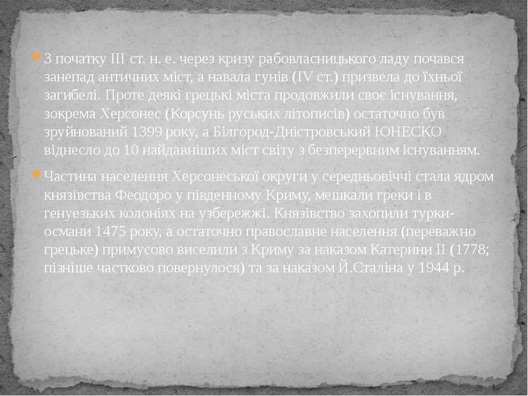 З початку III ст. н. е. через кризу рабовласницького ладу почався занепад ант...
