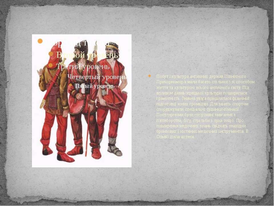 Побут і культура античних держав Північного Причорномор'я мали багато спільно...