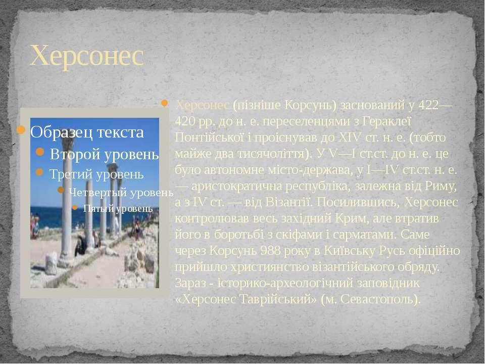 Херсонес Херсонес (пізніше Корсунь) заснований у 422—420 рр. до н. е. пересел...