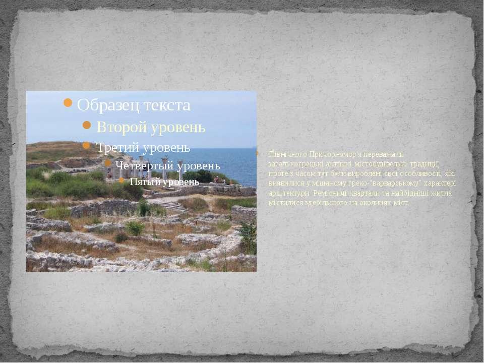 Північного Причорномор'я переважали загальногрецькі античні містобудівельні т...