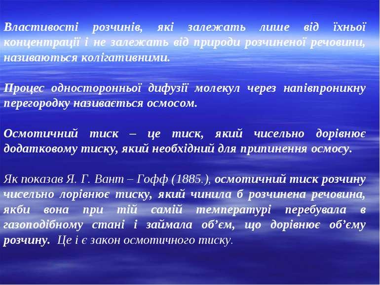 Властивості розчинів, які залежать лише від їхньої концентрації і не залежать...