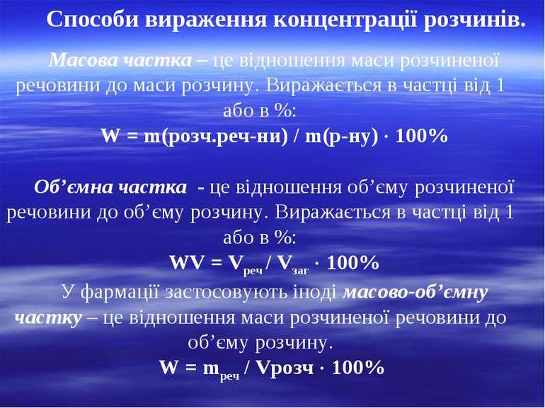 Способи вираження концентрації розчинів. Масова частка – це відношення маси р...